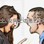 男同士、女同士の悪口の特徴