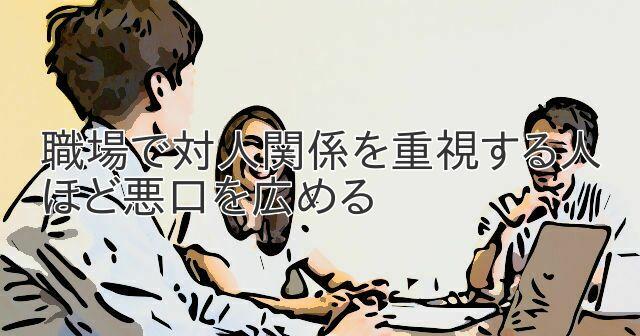 職場で対人関係を重視する人ほど悪口を広める