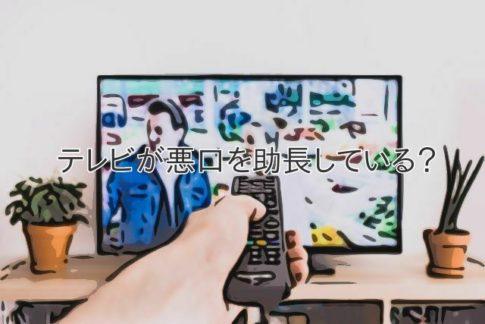 テレビが悪口を助長している?