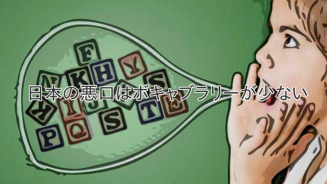 日本の悪口はボキャブラリーが少ない
