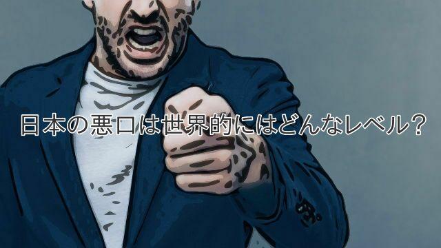 日本の悪口は世界的にはどんなレベル?